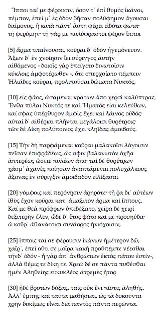 Parmeneides_Poem-Fragment_Proem.jpg